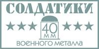 soldatiki-40.ru